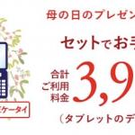 au!4月26日から「ケータイ・タブレット一緒deおトクパック」を提供開始!!