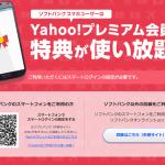 ソフトバンクスマホユーザーなら「Yahoo!プレミアム」が無料で利用ができちゃう!!