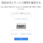 AppleWatchを購入してそろそろ2年経過するが、AppleCare+のサービスを使ってない件!