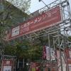 「札幌ラーメンショー2017」開催日決定!!