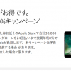 Appleローン24回払い分割手数料0%キャンペーン!6月29日まで!!