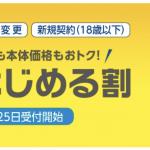 KDDI、「スマホはじめる割」「3Gスマホ機種変更プログラム」を5月25日よりスタート!!
