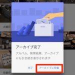 「Googleフォト」の新機能「アーカイブ」を使う方法!〜見られたくない写真を隠そう〜