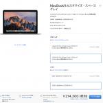MacBook12インチ(2017)がすごく魅力的に感じる・・・〜WWDC 2017を終えて〜