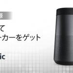 Amazon!「Prime Music」を聞くだけでBoseのBluetoothスピーカーが抽選で当たるぞ!