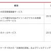 ワイモバイル!旧イーモバイル向けの「災害伝言版」「Webアクセス制限」「emobileメール」を終了する!?