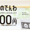 ソフトバンク/ワイモバイル!!新しい固定電話サービス!「おうちのでんわ」を7月5日から提供開始!!