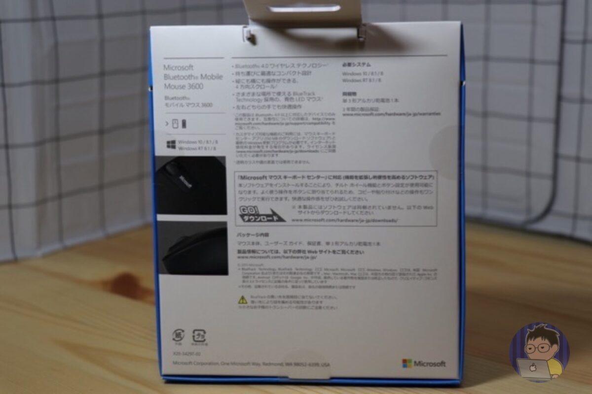 【レビュー】Microsoft Mouse 3600
