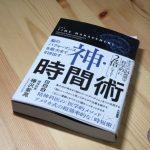 久々の読書!「神・時間術」が面白かったので紹介!!