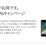 Appleローン24回払い分割手数料0%キャンペーン!8月31日まで延長だって!?