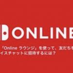 スプラトゥーン2のステージ情報や成績が確認できるアプリ「Nintendo Switch Online」