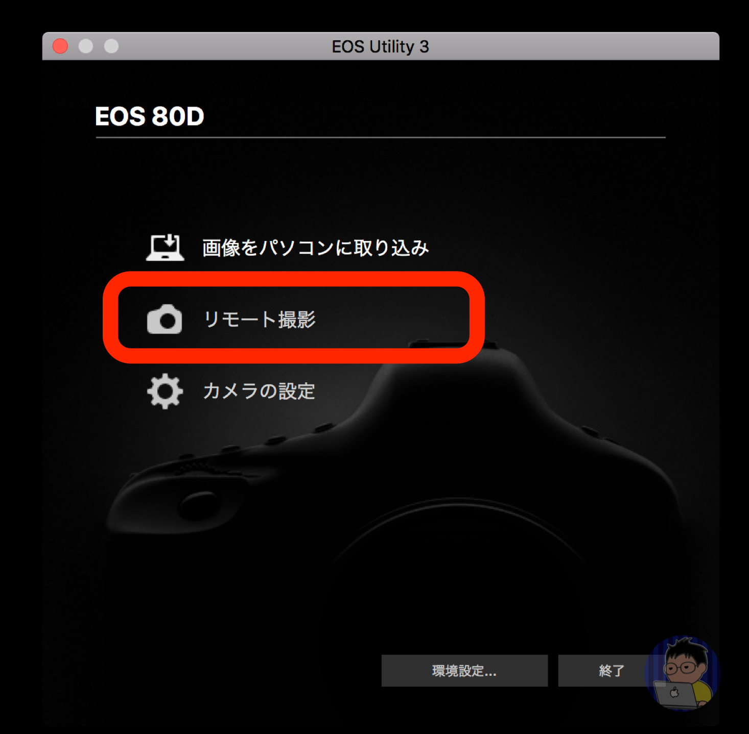 EOS 80D!テザー撮影