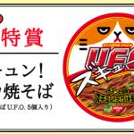 ワイモバイル!「ズキュン!夏祭りキャンペーン」開催中!!