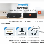 Amazon!「Prime Music」を聞くだけ!!今回はスピーカーが当たるぞ!?