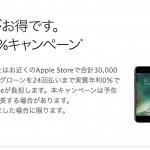 Appleローン24回払い分割手数料0%キャンペーン!9月12日まで延長だって!?