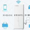 SoftBankAir!引越し先が「弱電波」や「エリア外」だったらどうなるの?