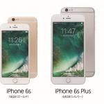 「楽天モバイル」!メーカー認定整備済 iPhoneを発売開始!!