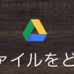 Google!デスクトップ向けの「Googleドライブ」が終了に!?