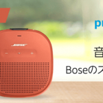 Amazon!「Prime Music」を聞くだけ!!今回は9月22日発売するスピーカーが当たるかも!?