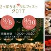 「さっぽろオータムフェスト2017」に行ってみようと思ってます〜札幌で過ごす休日〜