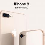 「iPhone8/iPhone8Plus」がついに発表!特徴をみてみよう!予約開始は9月15日だ!!
