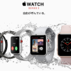 「AppleWatch Series 3」や「AppleTV 4K」が登場!!ワイヤレス充電機「AirPower」も!!!