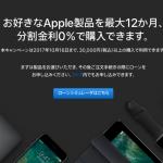 Appleローン12回払い分割手数料0%キャンペーン!10月16日まで!!