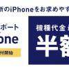 ソフトバンク!最新iPhoneが半額で買えちゃう!?「半額サポート for iPhone」を9月22日から提供に!!
