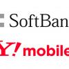 ワイモバイルユーザー必見!ソフトバンクに番号そのまま乗り換えたら最新機種で月額料金もおトクかも!!
