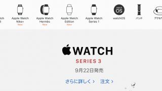 「Apple Watch Series 2」が販売終了していたよ・・・