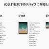 「iOS 11」にすることで消えた機能〜愛用してただけに悲しい〜