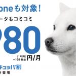 ソフトバンク!月額1,980円でiPhoneが使える「ワンキュッパ割」を提供!