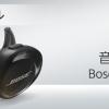 Amazon!「Prime Music」を聴くだけ!Boseのワイヤレスイヤホンが当たるかも!!