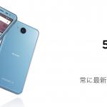 ワイモバイル!「Android One 507SH」の価格が下がってる!?