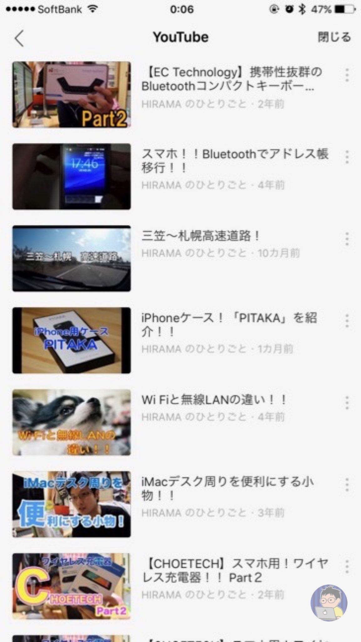 LINE!トークルームからYouTubeの好きな動画を検索