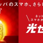 ワイモバイル!「光セット割」の名称変更!?10月2日から「おうち割 光セット(A)」になる!!