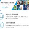 Amazon!電子書籍読み放題サービス!?「Prime Reading」提供開始!!