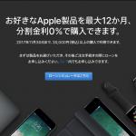 Appleローン12回払い分割手数料0%キャンペーン!11月30日まで延長!!
