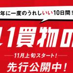 ソフトバンク!今年の「いい買物の日」の各種キャンペーンを一部公開!!