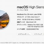 15インチ MacBookPro!フリーズが頻繁に起こるときに試したい!〜OSの再インストール〜