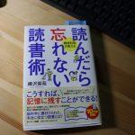 読書をより快適にするために「読んだら忘れない読書術」を購入してみた!