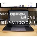 Macの動作が遅いと感じたら試したい10のこと!
