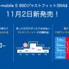 日本通信!ソフトバンクシSIMロックiPhoneにも使える格安SIM!!「b-mobile S 990 ジャストフィットSIM」が11月2日に発売!!