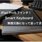 iPad Pro9.7インチ!Smart Keyboardが無償交換になって返ってきた!!