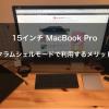 15インチ MacBook Proをクラムシェルモードで利用するメリット!!