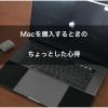 サラリーマンブロガーの僕がMacを購入するときのちょっとした心得!!