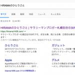 「HIRAMAのひとりごと」についにサイトリンクが表示されるようになったのでテンションが上がった件!