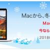 ビックカメラ!「MacBook Pro」「MacBook」が7,000円OFFで購入できちゃう!!