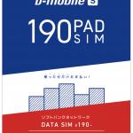 日本通信!ソフトバンクのSIMロックiPadでも使える!月額190円の格安SIM!!