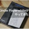 【レビュー】Kindle Paperwhiteがやってきたぞ!!
